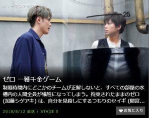 ゼロ 一獲千金ゲーム第5話