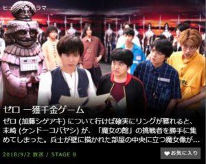 ゼロ 一獲千金ゲーム第8話