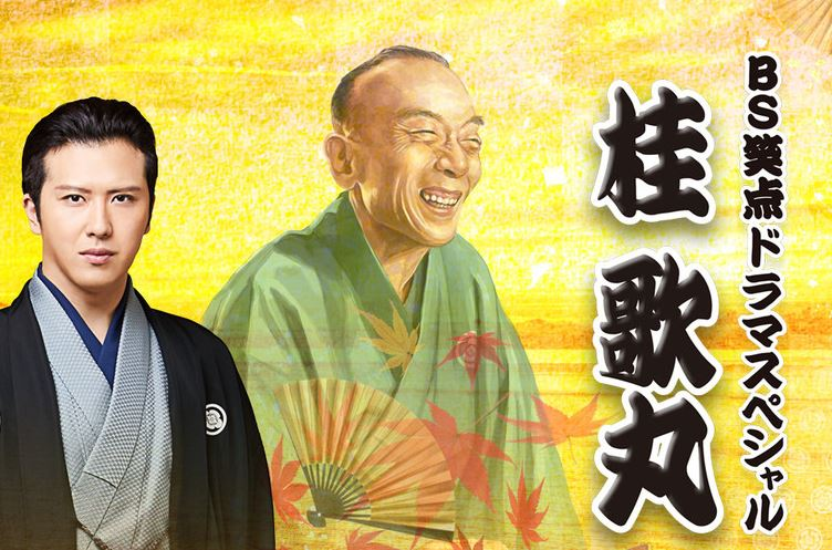 BS笑点ドラマスペシャル 桂歌丸アイキャッチ画像