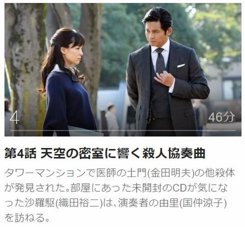 IQ246 ~華麗なる事件簿~第4話