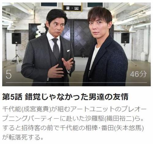 IQ246 ~華麗なる事件簿~第5話