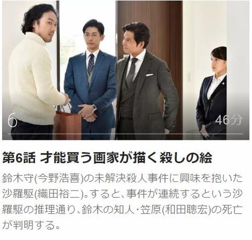 IQ246 ~華麗なる事件簿~第6話