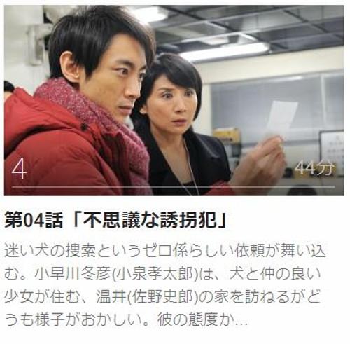 警視庁ゼロ係~生活安全課なんでも相談室~第4話