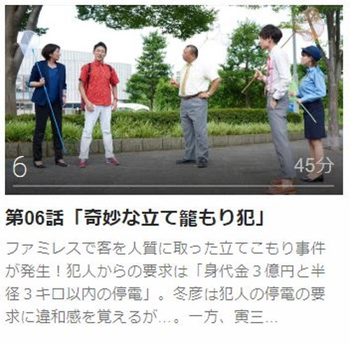 警視庁ゼロ係~生活安全課なんでも相談室~SECOND SEASON第6話