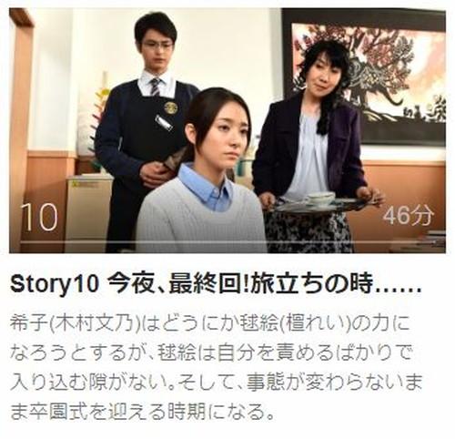 マザー・ゲーム~彼女たちの階級~第10話