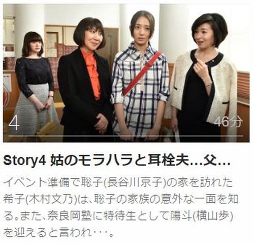 マザー・ゲーム~彼女たちの階級~第4話