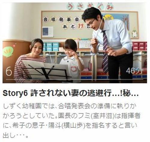 マザー・ゲーム~彼女たちの階級~第6話