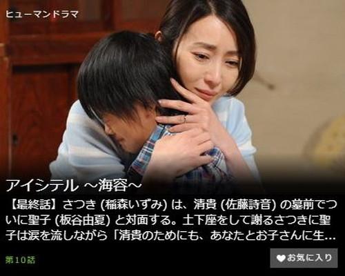 アイシテル ~海容~第10話