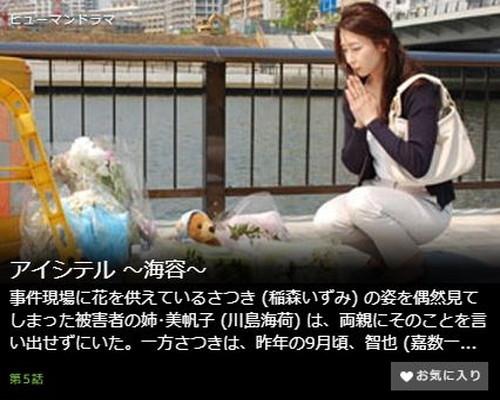 アイシテル ~海容~第5話