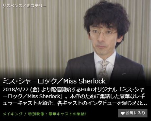 ミス・シャーロック/Miss Sherlock特別映像:豪華キャストの集結!