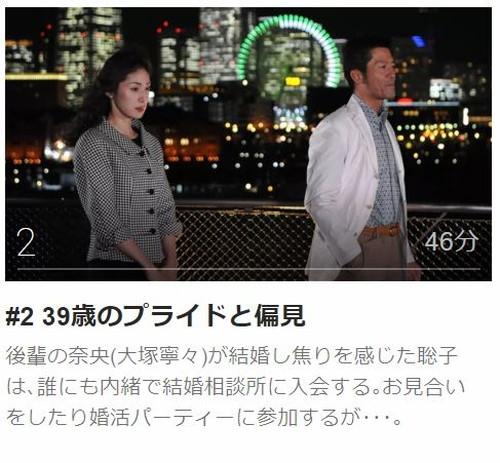 Around40 ~注文の多いオンナたち~第2話