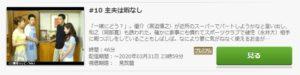 アットホーム・ダッド第10話