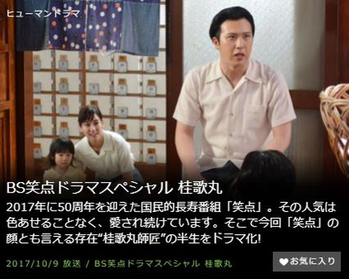 BS笑点ドラマスペシャル 桂歌丸第1話