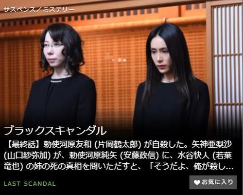 ブラックスキャンダル第10話