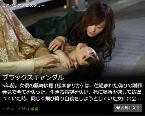 ブラックスキャンダルエピソードゼロ 前編