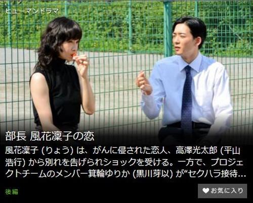 部長 風花凜子の恋第2話
