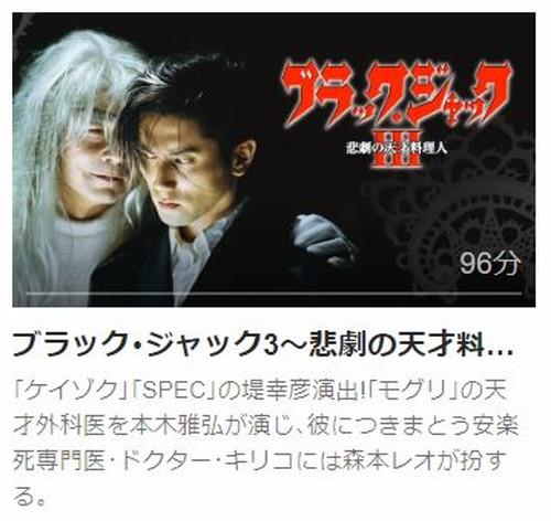 ブラック・ジャック3 ~悲劇の天才料理人第1話