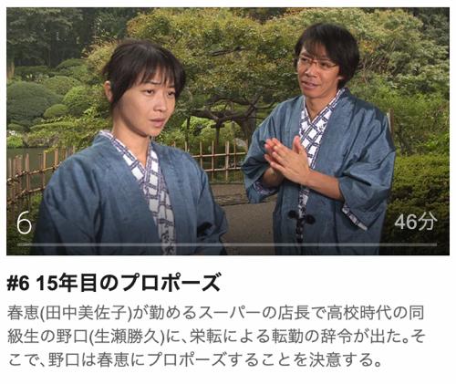 ブラザー☆ビート第6話