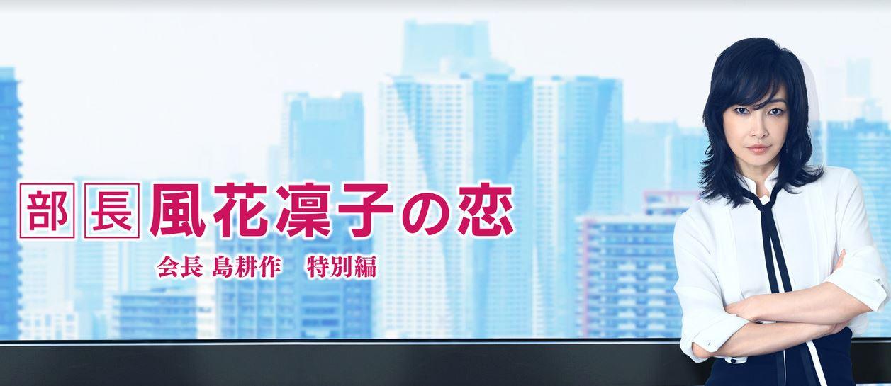 部長 風花凜子の恋アイキャッチ画像
