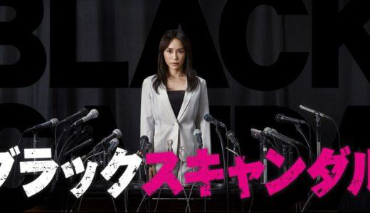 「ブラックスキャンダル」のドラマを見れる動画配信サイトは?全話無料でお試し視聴する方法!(第1話~10話<最終回>まで)