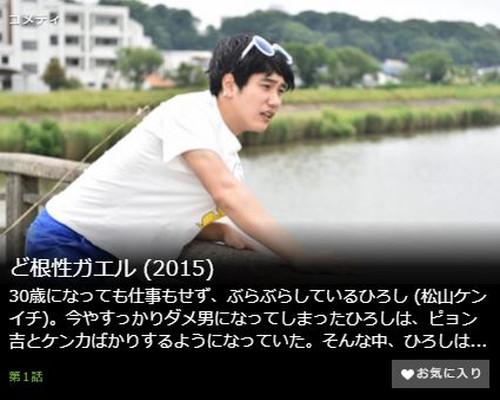 ど根性ガエル (2015)第1話