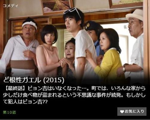 ど根性ガエル (2015)第10話