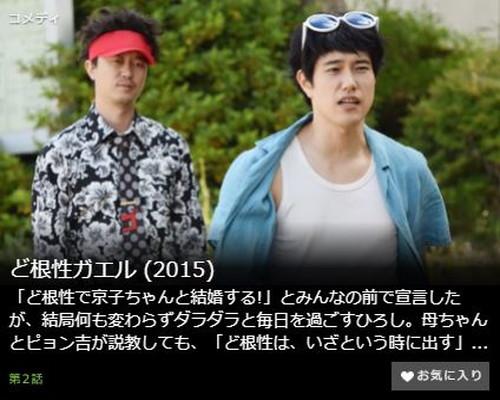 ど根性ガエル (2015)第2話