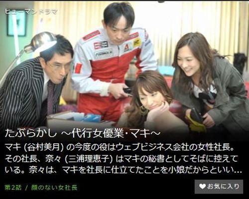 たぶらかし ~代行女優業・マキ~第2話