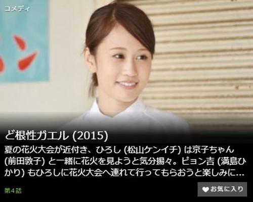 ど根性ガエル (2015)第4話