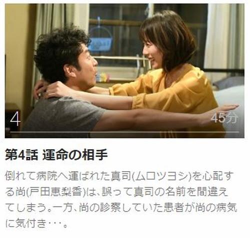 大恋愛~僕を忘れる君と第4話
