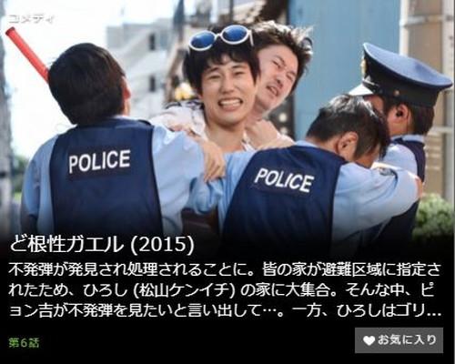ど根性ガエル (2015)第6話