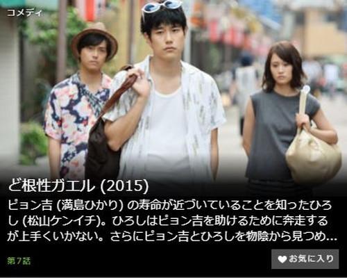 ど根性ガエル (2015)第7話