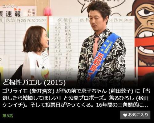 ど根性ガエル (2015)第8話