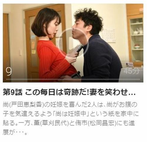 大恋愛~僕を忘れる君と第9話