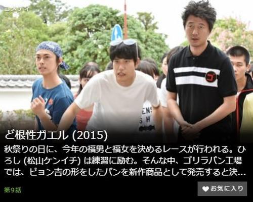 ど根性ガエル (2015)第9話