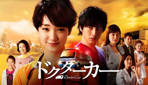 「ドクターカー」のドラマを見れる動画配信サイトは?全話無料でお試し視聴する方法!(第1話~12話<最終回>まで)