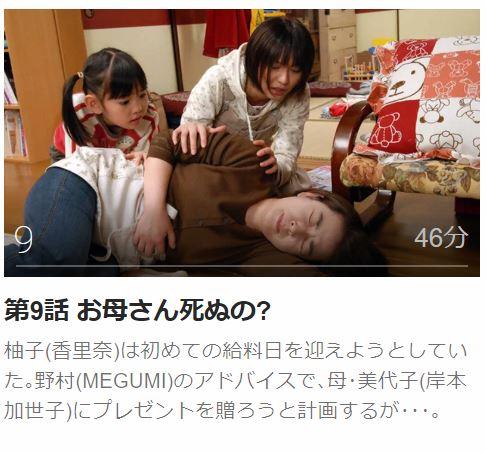 だいすき!!第9話