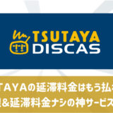 TSUTAYA DISCASを使おう!