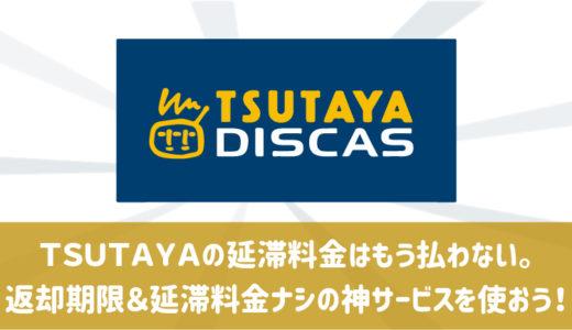TSUTAYAの延滞料金はもう払わない!返却期限&延滞料金ナシの神サービスを使おう!