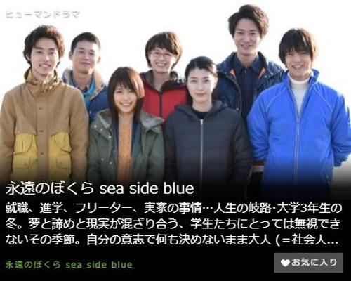 永遠のぼくら sea side blue第1話