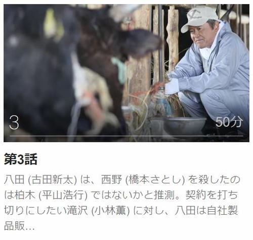 震える牛第3話