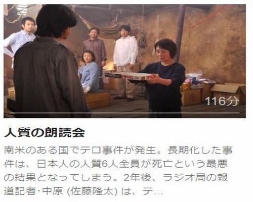 人質の朗読会第1話