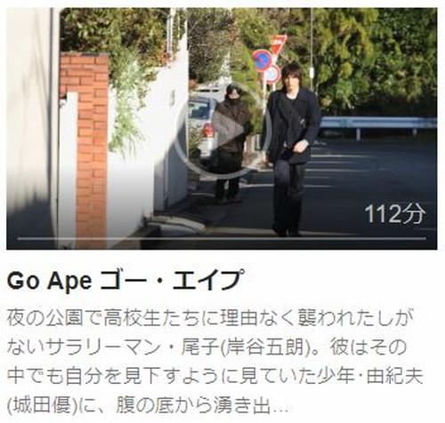 Go Ape ゴー・エイプ第1話