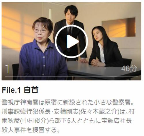 ハンチョウ 〜神南署安積班〜第1話