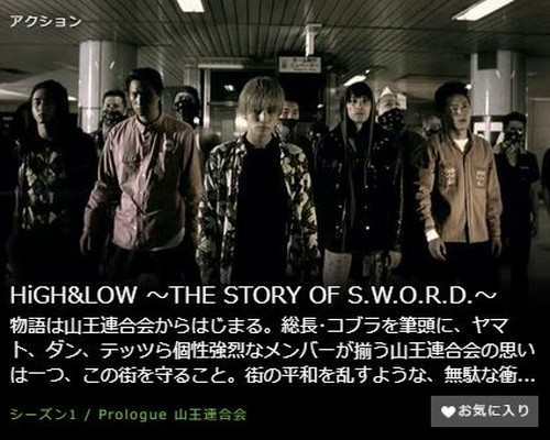 HiGH&LOW ~THE STORY OF S.W.O.R.D.~シーズン1第1話