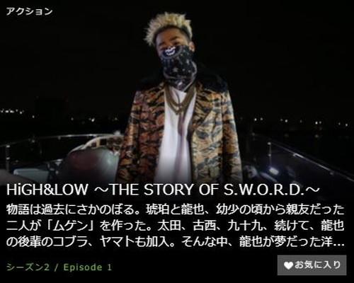 HiGH&LOW ~THE STORY OF S.W.O.R.D.~シーズン2第1話