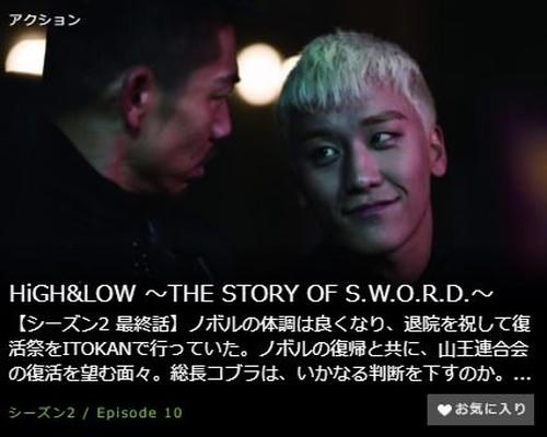 HiGH&LOW ~THE STORY OF S.W.O.R.D.~シーズン2第10話