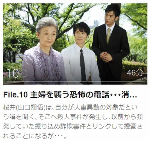 ハンチョウ 〜神南署安積班〜第10話