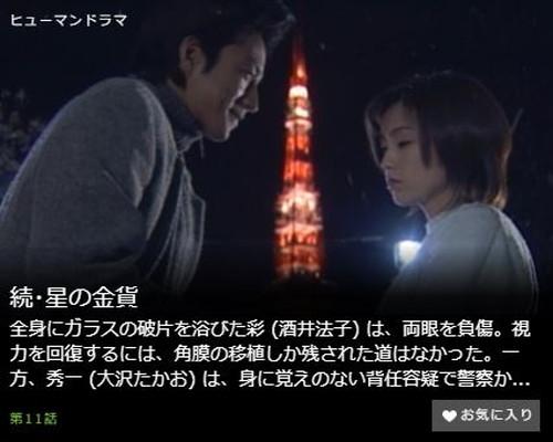 続・星の金貨第11話