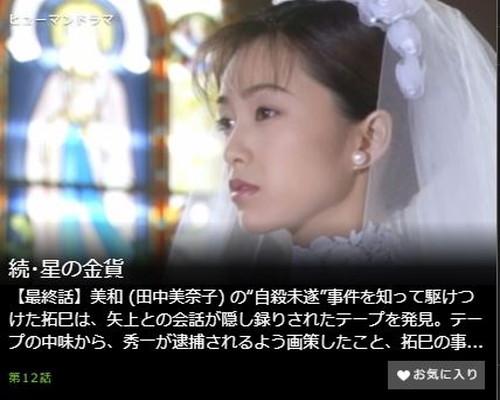続・星の金貨第12話